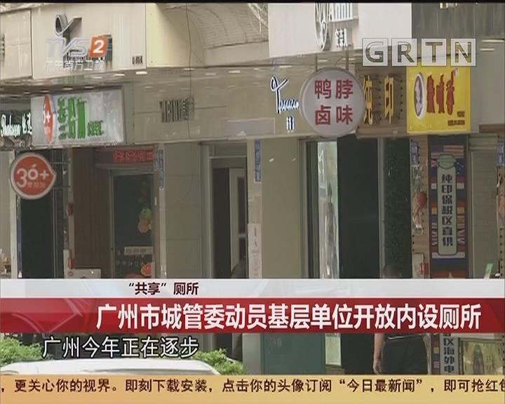 """""""共享""""厕所:广州市城管委动员基层单位开放内设厕所"""