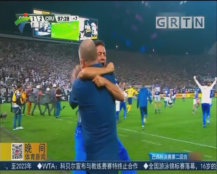 巴西杯 克鲁塞罗击败科林蒂安夺冠