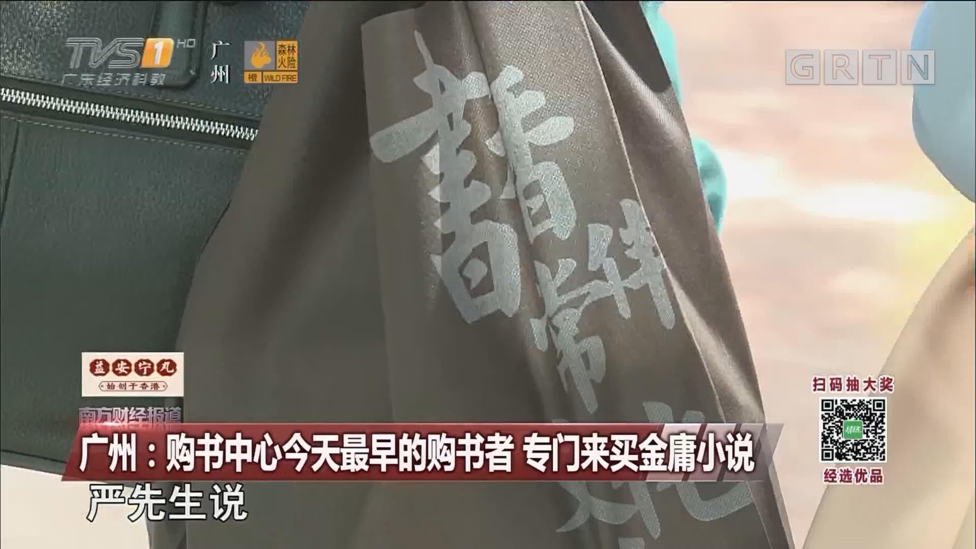广州:购书中心今天最早的购书者 专门来买金庸小说