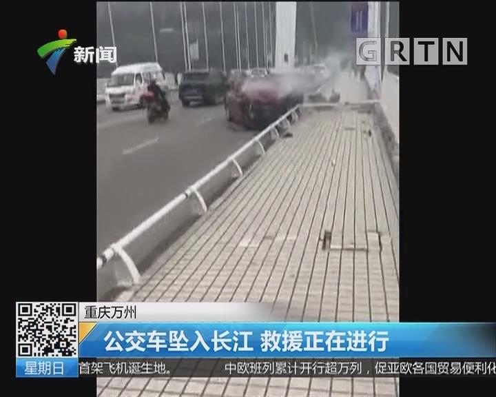 重庆万州:公交车坠入长江 救援正在进行