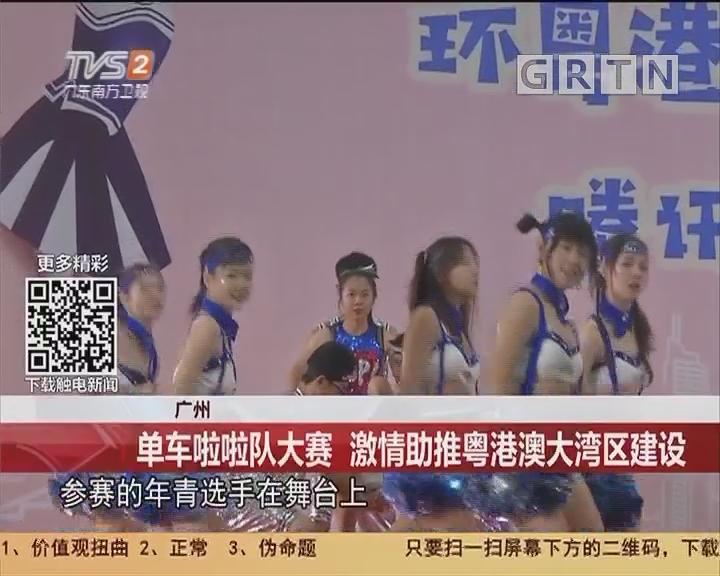 广州:单车啦啦队大赛 激情助推粤港澳大湾区建设
