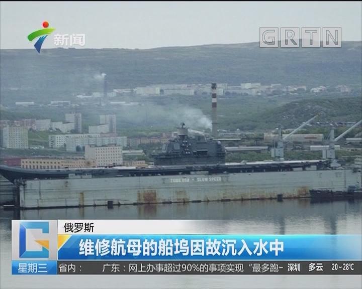 俄罗斯:维修航母的船坞因故沉入水中