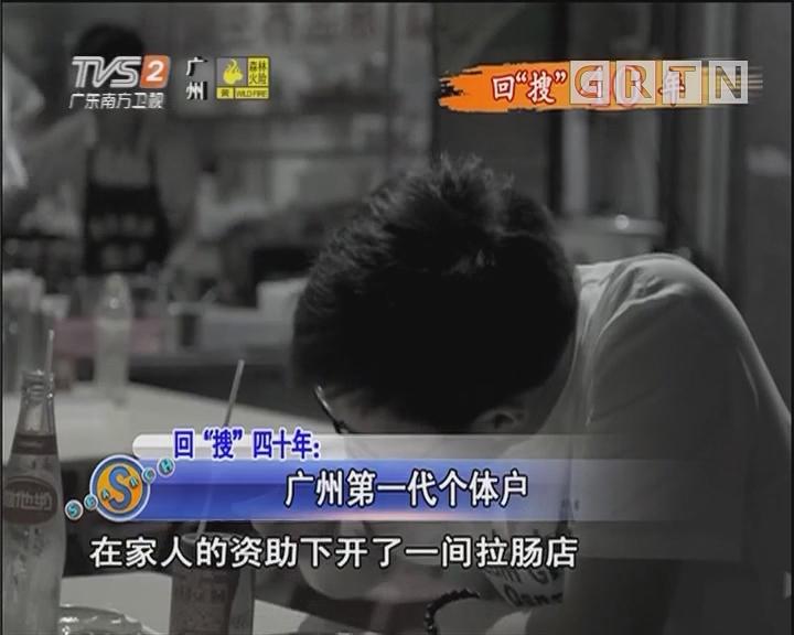 """回""""搜""""四十年:广州第一代个体户"""