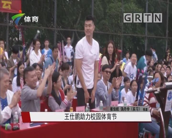 王仕鹏助力校园体育节