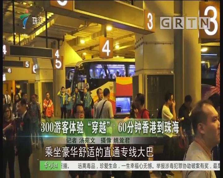 """300游客体验""""穿越"""" 60分钟香港到珠海"""