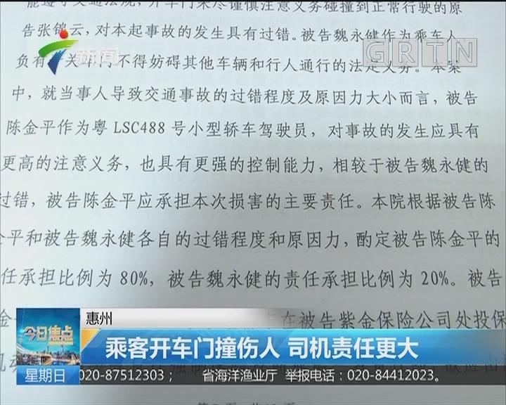惠州:乘客开车门撞伤人 司机责任更大