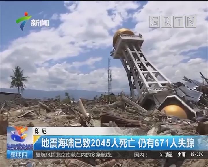 印尼: 地震海啸已致2045人死亡 仍有671人失踪