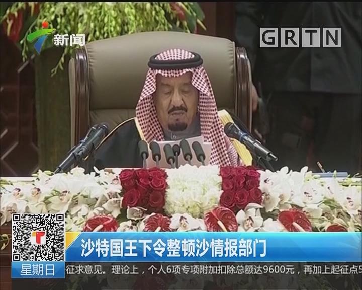 沙特国王下令整顿沙情报部门