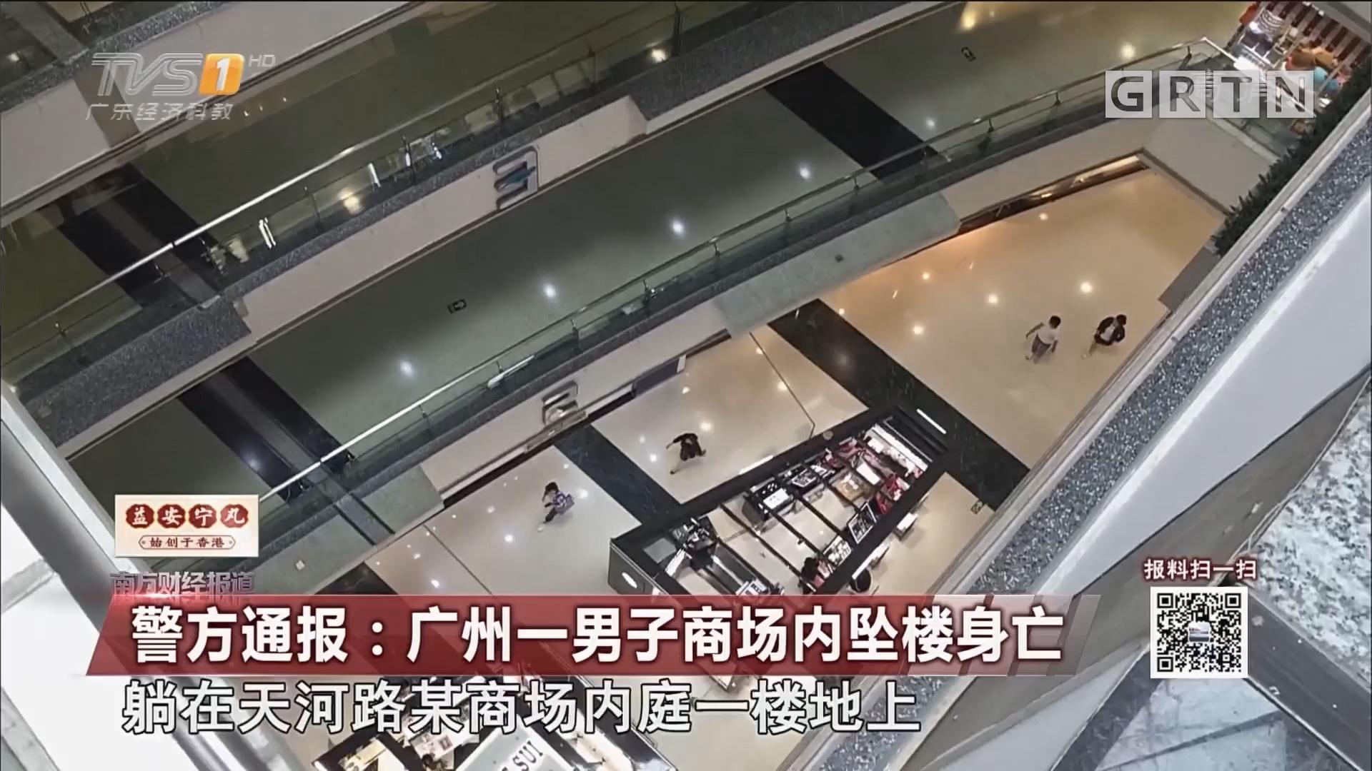 警方通报:广州一男子商场内坠楼身亡
