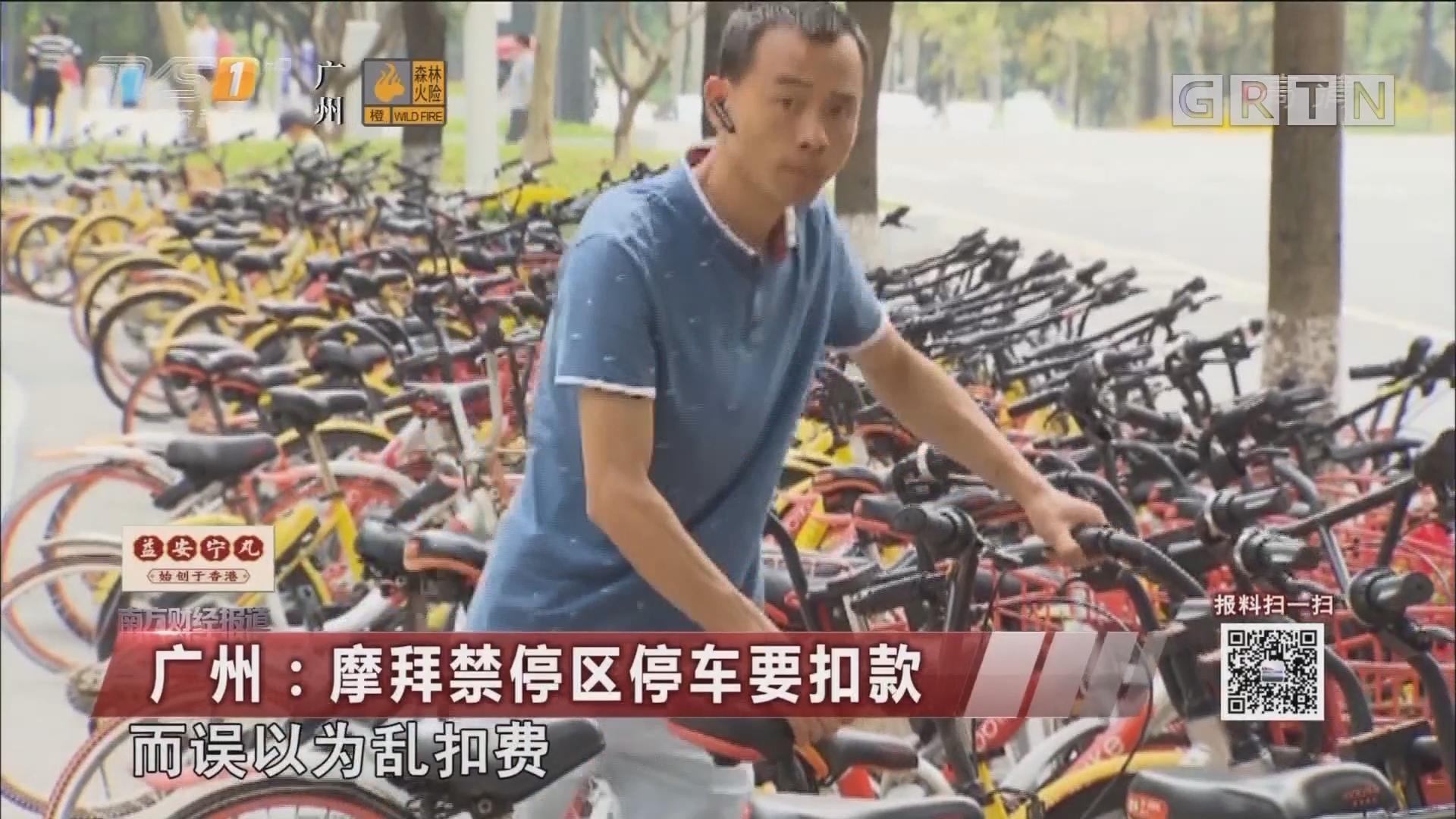 广州:摩拜禁停区停车要扣款