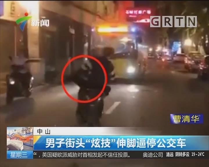 """中山:男子街头""""炫技"""" 伸脚逼停公交车"""