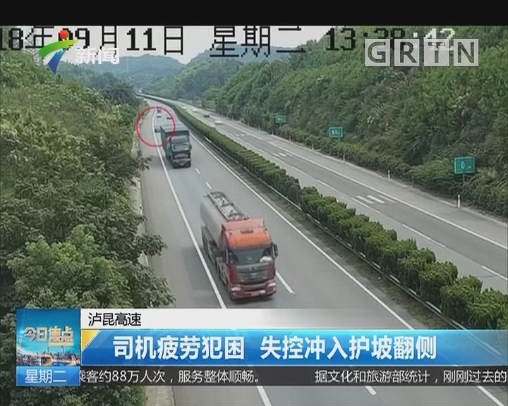 沪昆高速:司机疲劳犯困 失控冲入护坡翻侧