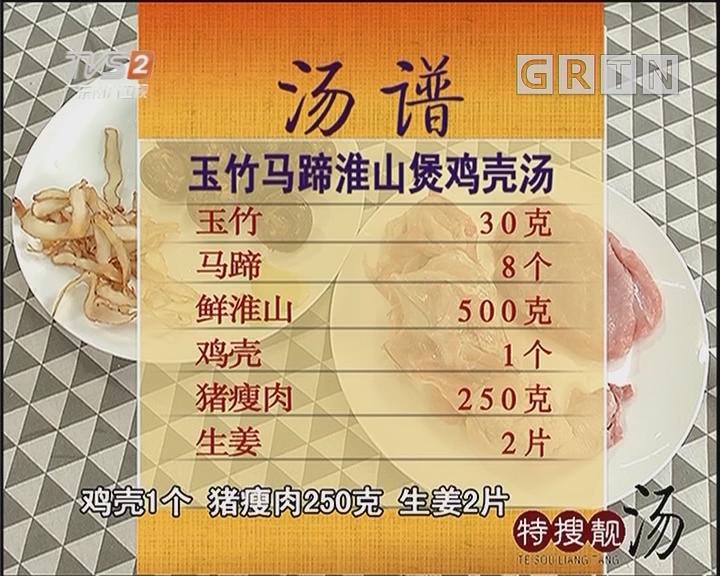 玉竹马蹄淮山煲鸡壳汤