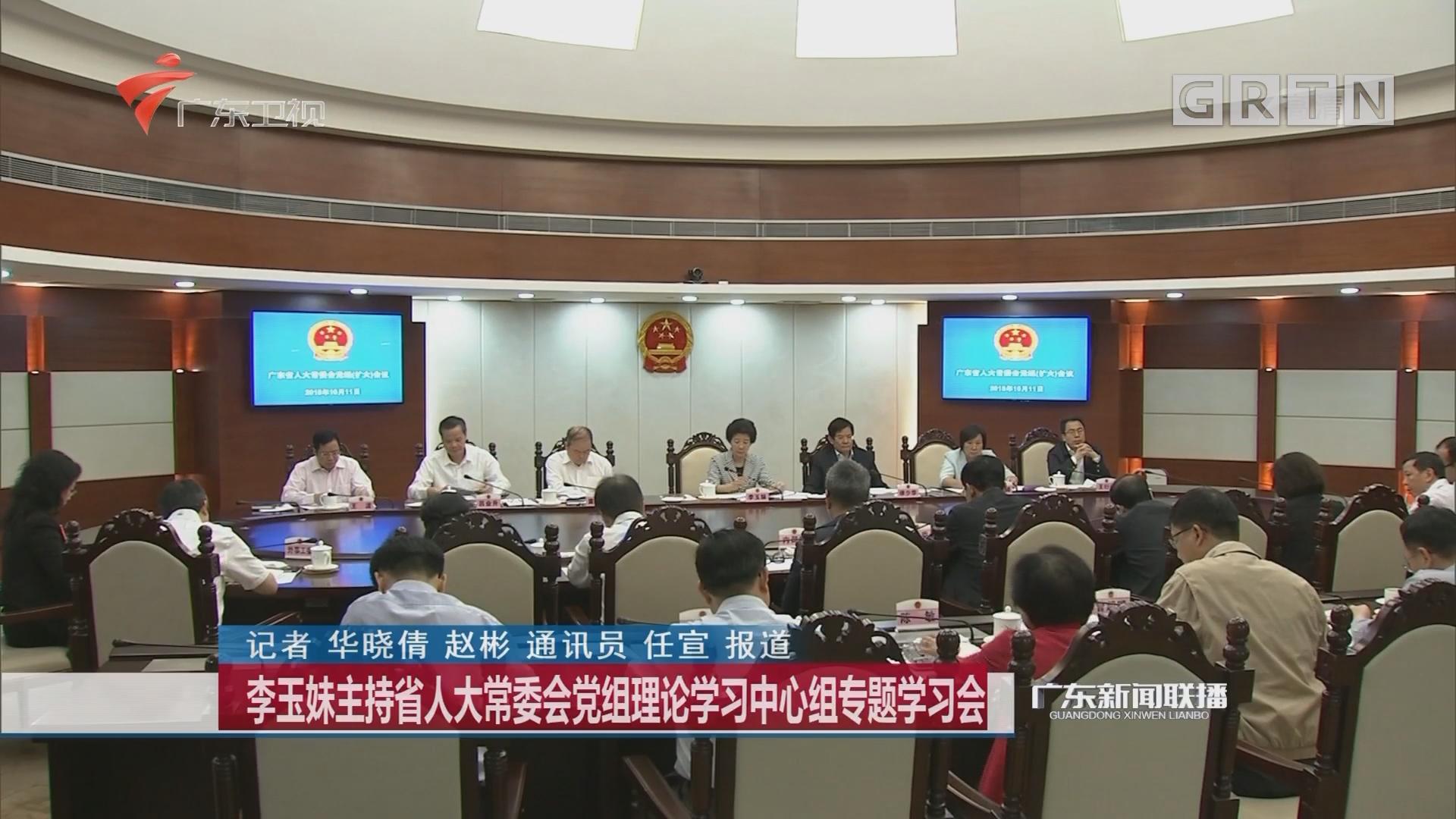 李玉妹主持省人大常委会党组理论学习中心组专题学习会