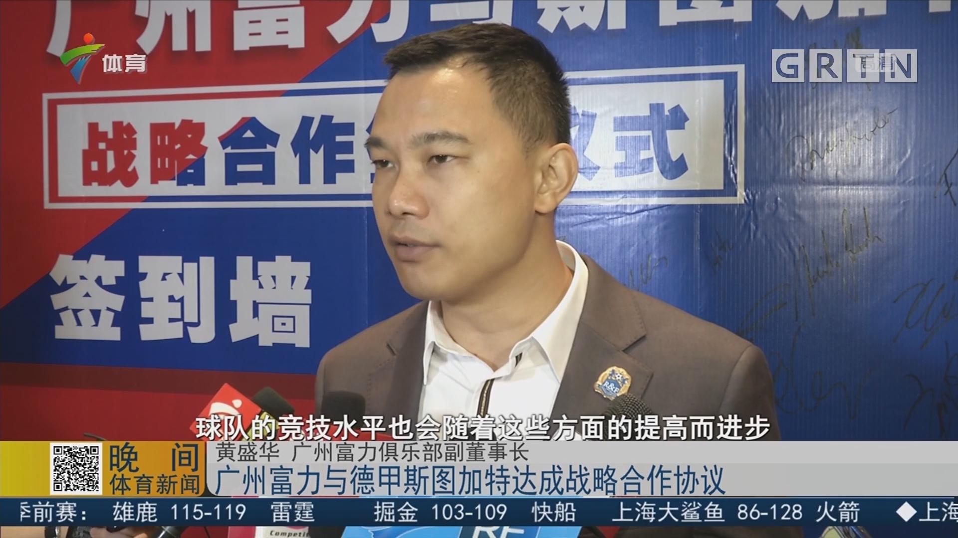 广州富力与德甲斯图加特达成战略合作协议
