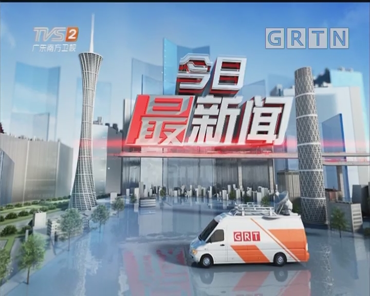 [2018-10-18]今日最新闻:广州番禺:多部门联手 强拆超一万平方米大型违建