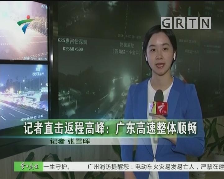 记者直击返程高峰:广东高速整体顺畅