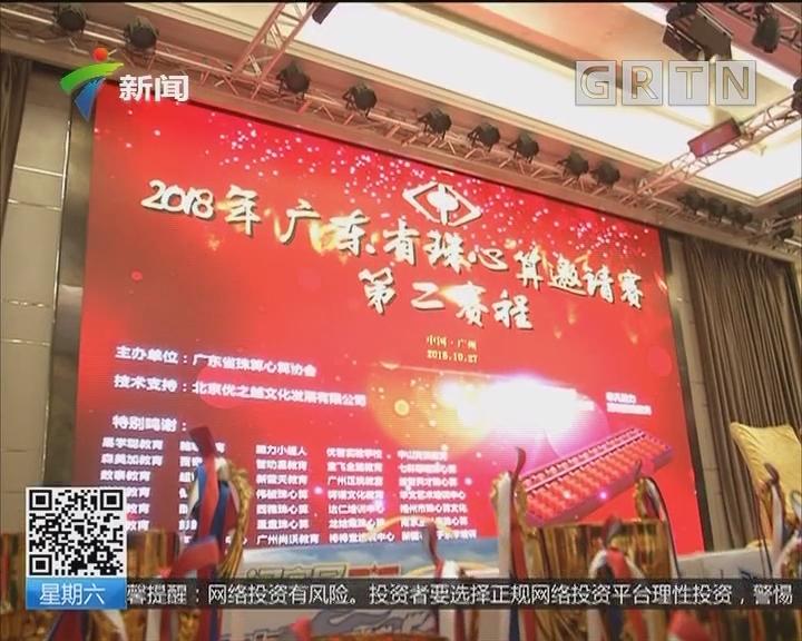 广州:2018年广东省珠心算邀请赛在广州举行