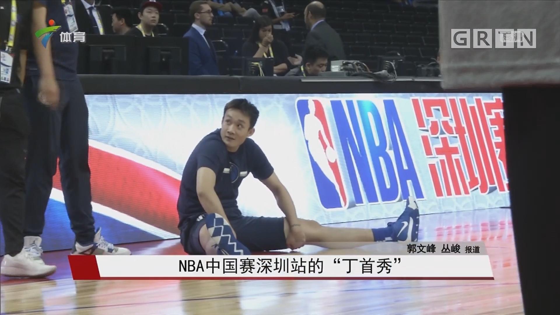 """NBA中国赛深圳站的""""丁首秀"""""""