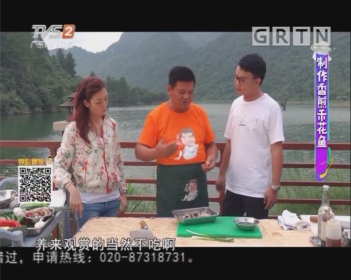 制作香煎禾花鱼