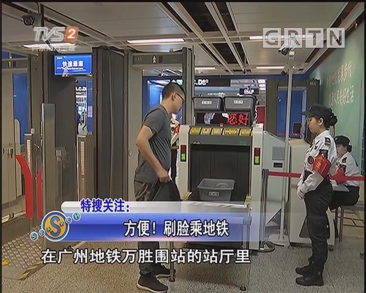 方便!刷脸乘地铁