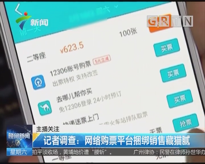 记者调查:网络购票平台捆绑销售藏猫腻