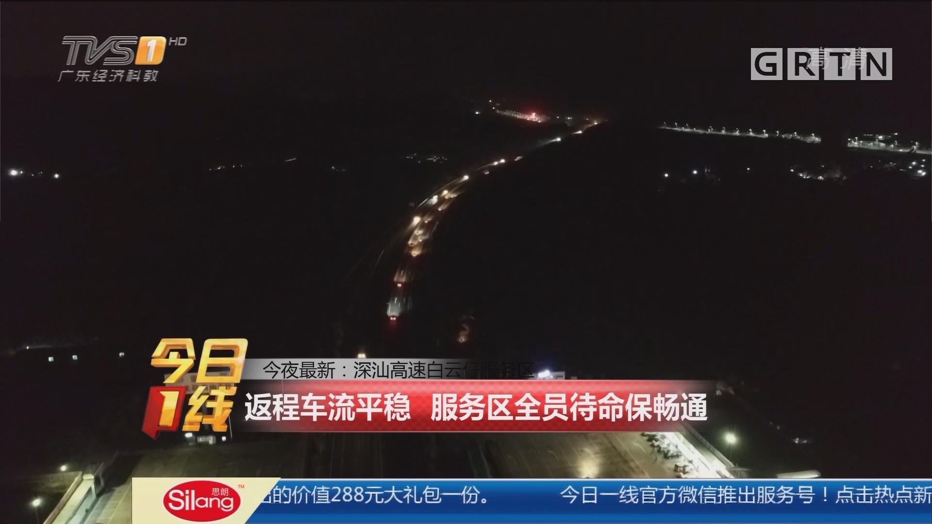 今夜最新:深汕高速白云仔服务区 返程车流平稳 服务区全员待命保畅通