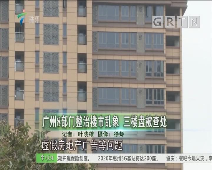 广州8部门整治楼市乱象 三楼盘被查处