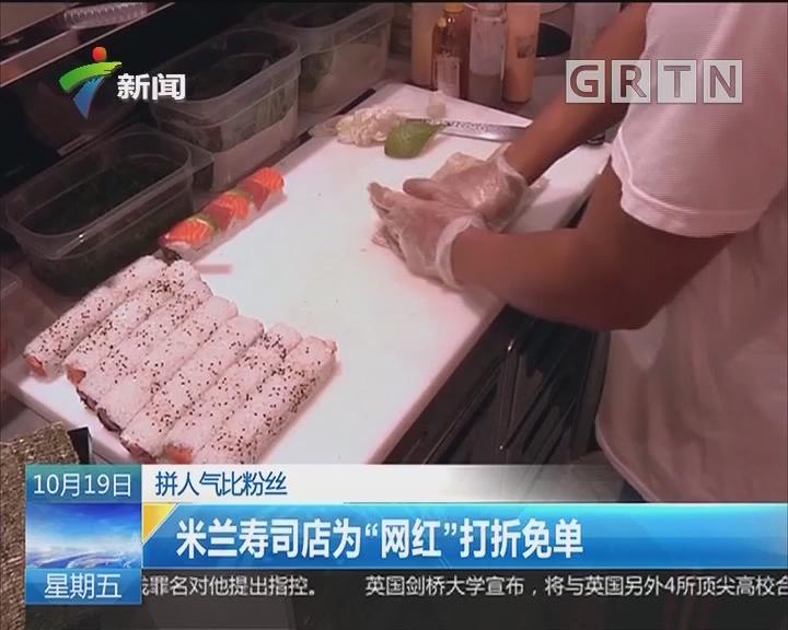 """拼人气比粉丝:米兰寿司店为""""网红""""打折免单"""