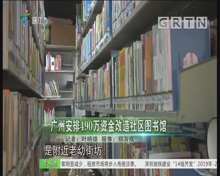 广州安排490万资金改造社区图书馆