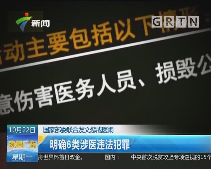国家部委联合发文惩戒医闹:医闹被行拘 将追加16种惩戒