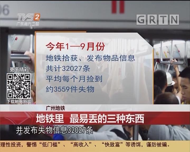广州地铁:地铁里 最易丢的三种东西