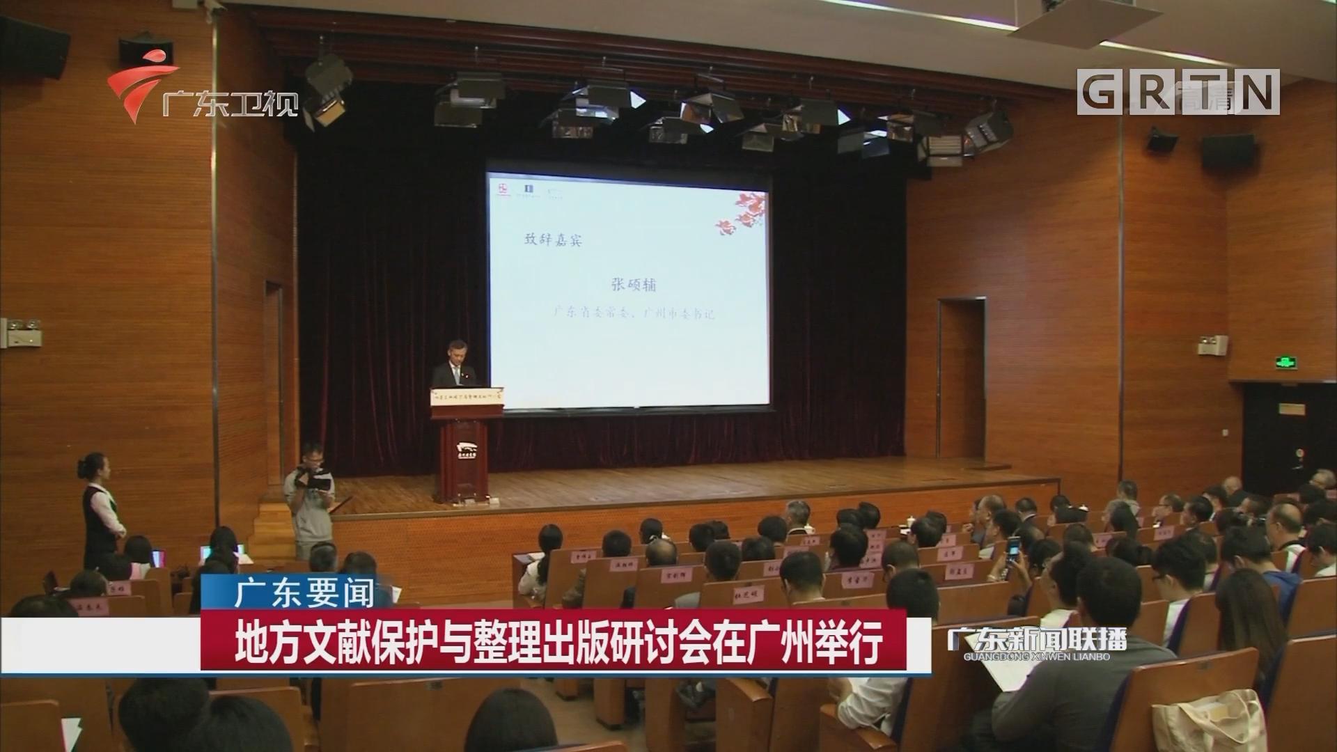 地方文献保护与整理出版研讨会在广州举行