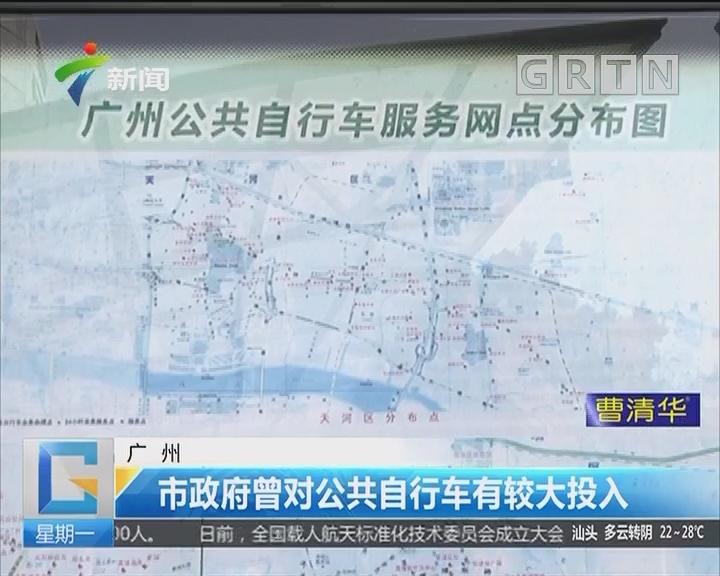 广州:市政府曾对公共自行车有较大投入