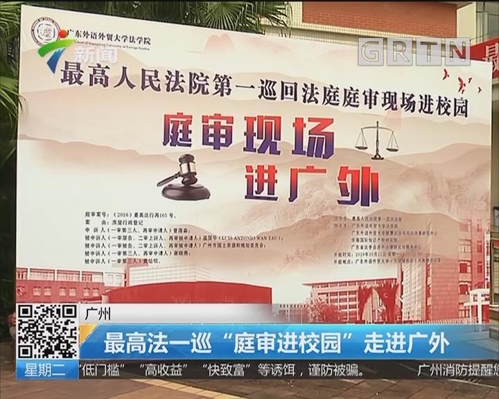 """广州:最高法一巡""""庭审进校园"""" 走进广外"""