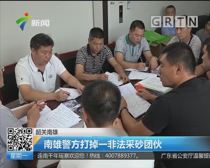 韶关南雄:南雄警方打掉一非法采砂团伙