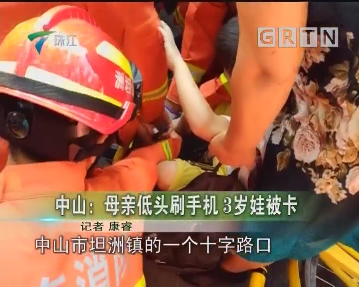 中山:母亲低头刷手机 3岁娃被卡