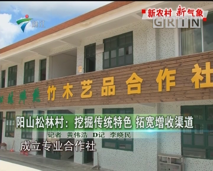 阳山松林村:挖掘传统特色 拓宽增收渠道