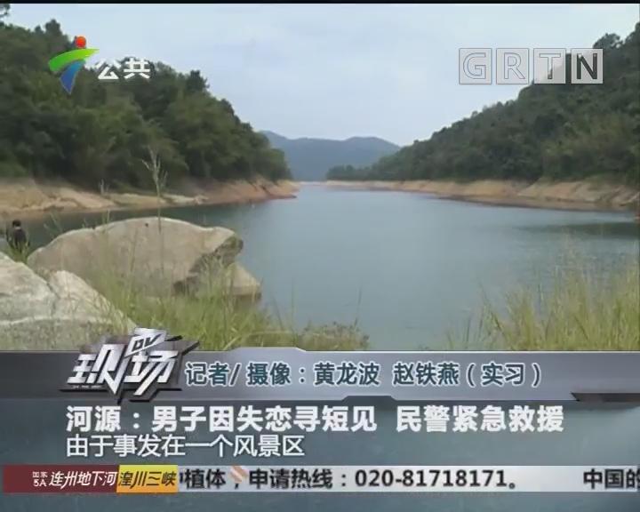 河源:男子因失恋寻短见 民警紧急救援