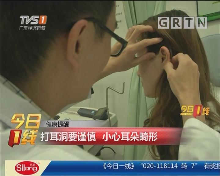 健康提醒:打耳洞要谨慎 小心耳朵畸形