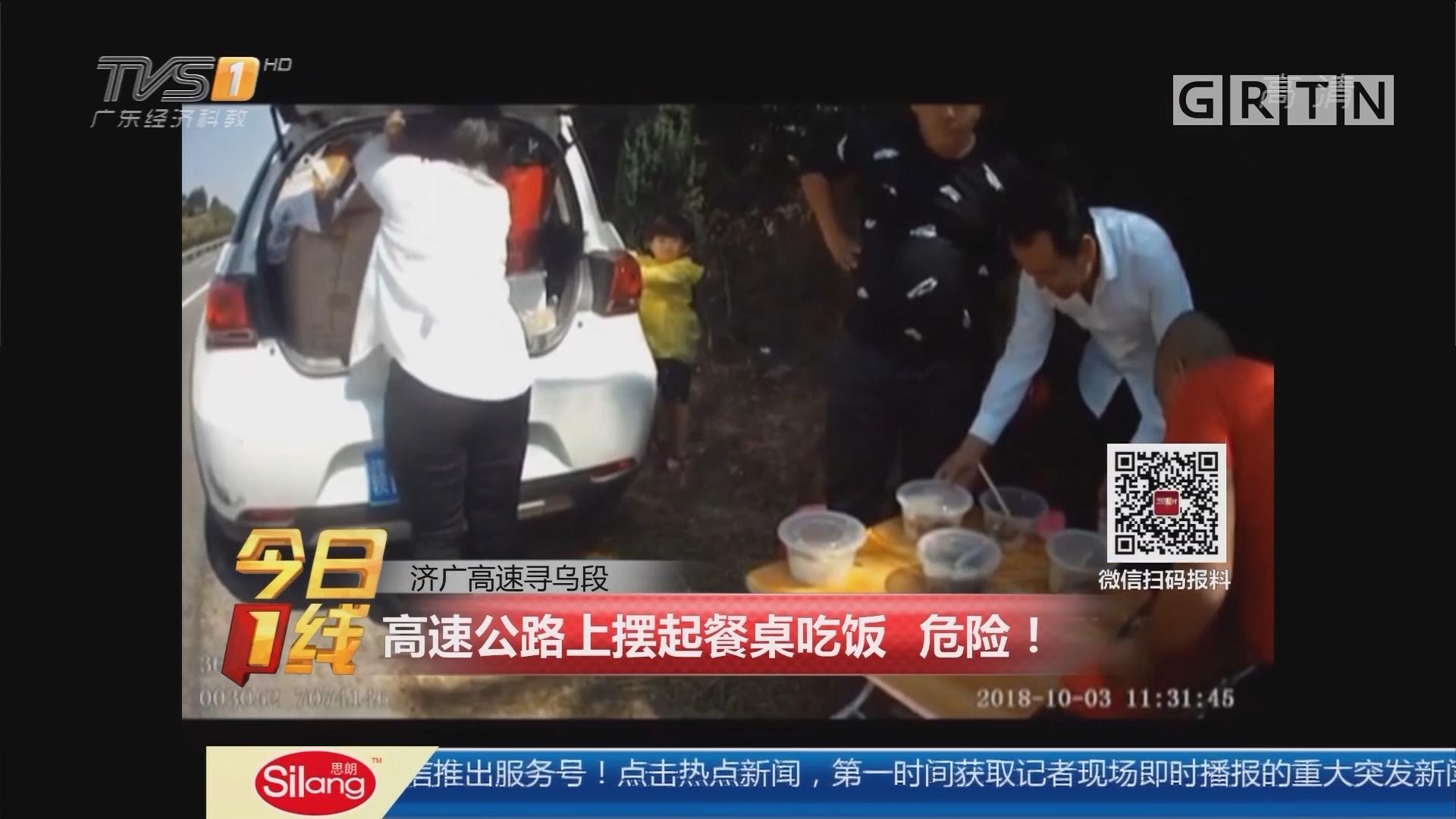 济广高速寻乌段:高速公路上摆起餐桌吃饭 危险!