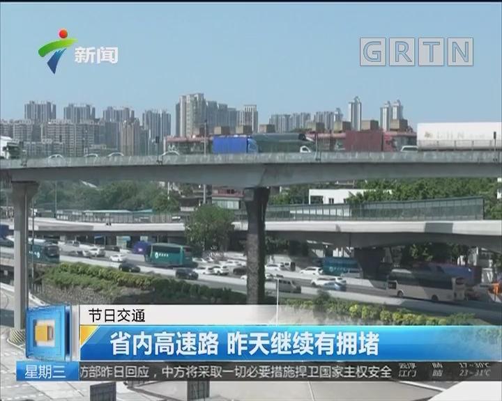 节日交通:省内高速路 昨天继续有拥堵