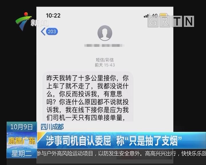 """四川成都:女子搭顺风车疑遭""""下药""""中途下车"""