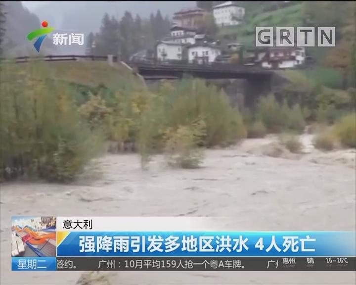 意大利:强降雨引发多地区洪水 4人死亡