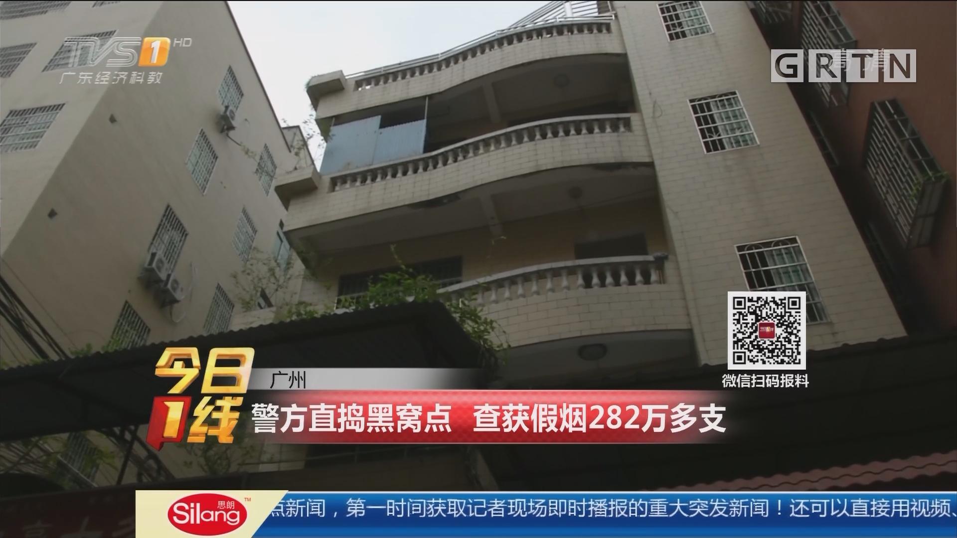 广州:警方直捣黑窝点 查获假烟282万多支
