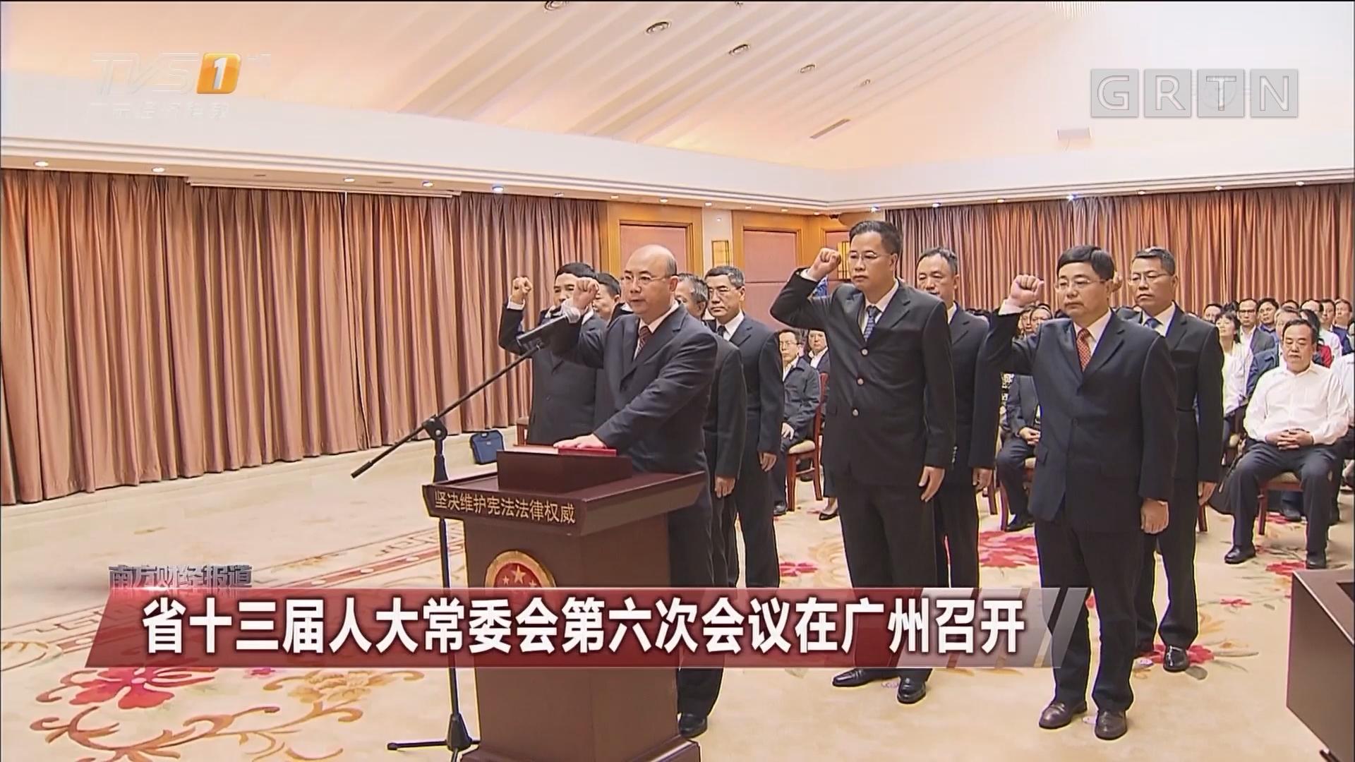 省十三届人大常委会第六次会议在广州召开