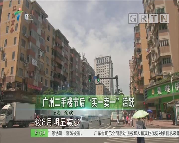 """广州二手楼节后""""买一卖一""""活跃"""