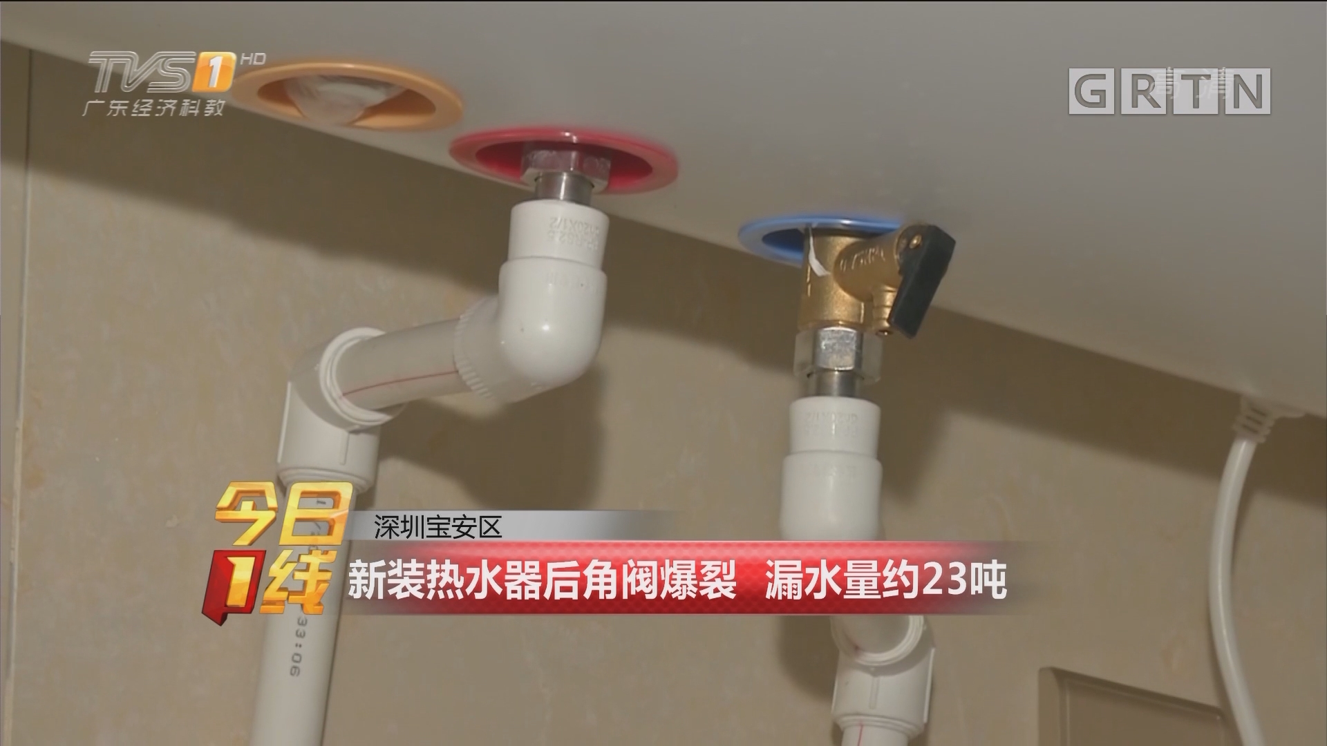 深圳宝安区:新装热水器后角阀爆裂 漏水量约23吨