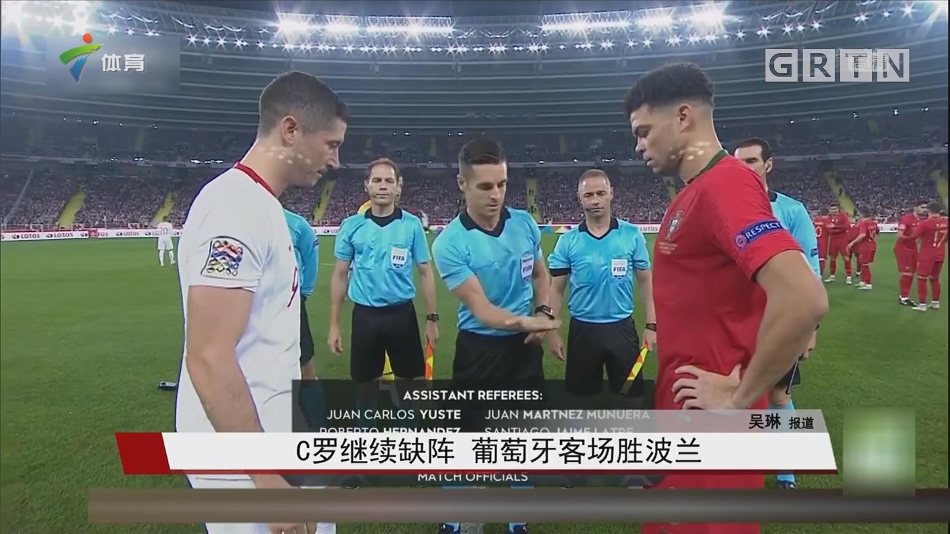 C罗继续缺阵 葡萄牙客场胜波兰