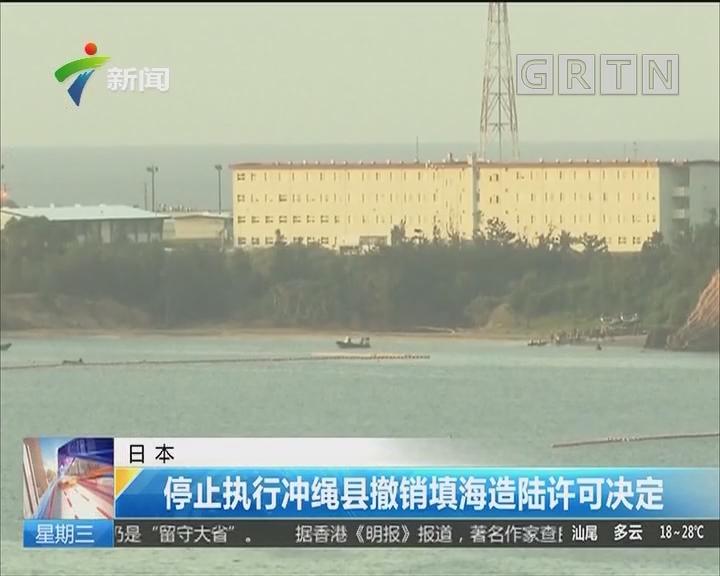 日本:停止执行冲绳县撤销填海造陆许可决定